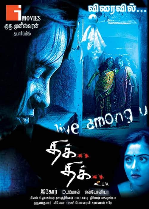 Tamil horror movies list 2013 - Catshit one movie part 1