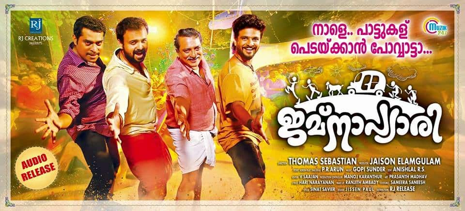 Jamunaapyaari Songs Lyrics from Malayalam Movie Jamnapyaari