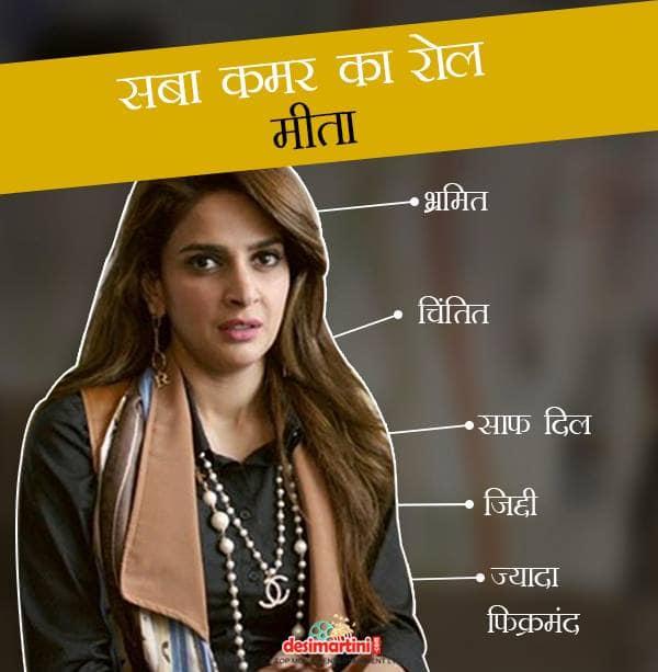 'हिंदी मीडियम' में कुछ इस तरह के किरदारों से मिलेंगे आप !