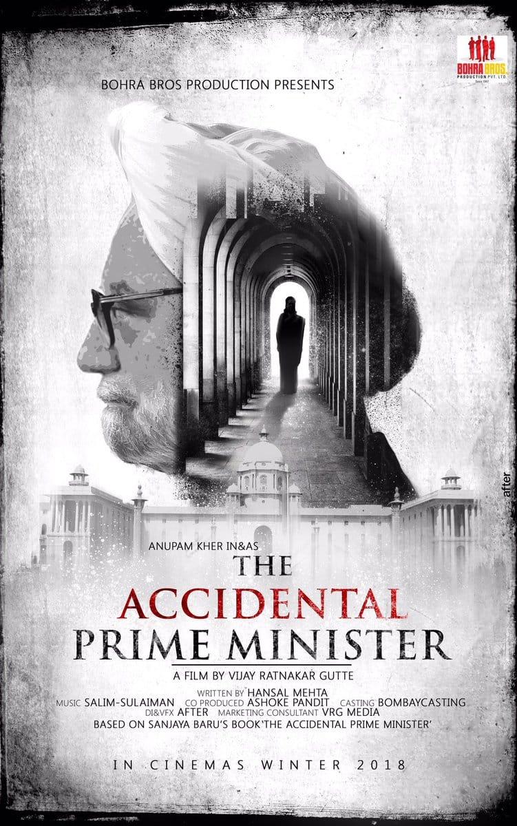 अनुपम खेर की फिल्म 'द एक्सीडेंटल प्राइम मिनिस्टर' के बारे में ये बातें हम सब जानना चाहेंगे !