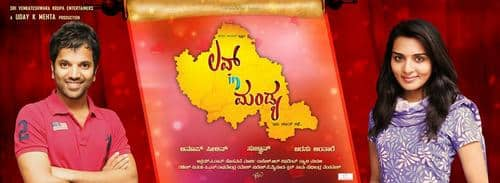Love In Mandya