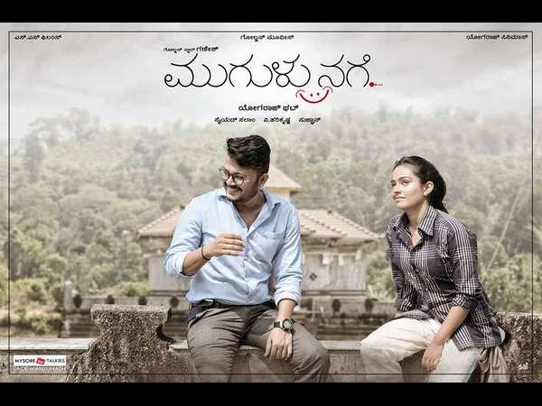 Distributor Jack Manju Talks About 'Mugulu Nage'