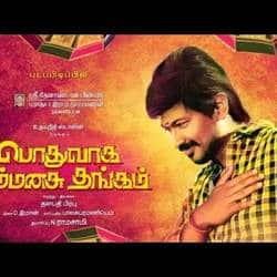 'Podhuvaga EmManasu Thangam' Starring Udhayanidhi Stalin Out Now!