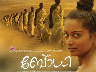 Bodhi (Malayalam)