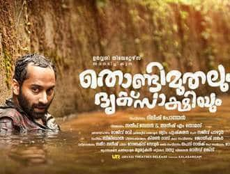 Thondimuthalum Driksakshiyum:The Evidence And The Eyewitness