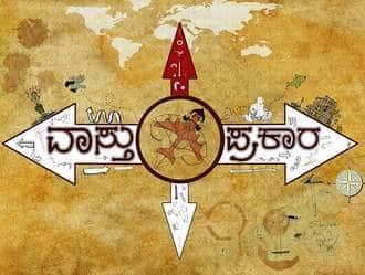 Vaastu Prakaara