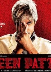 Teen Patti - Latest News, Videos, Photos - Bollywood Hungama