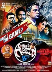 Game(Kannada)