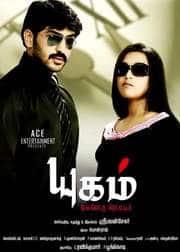 Yugam (Tamil)