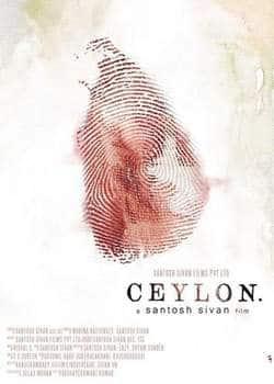 Inam (Ceylon)