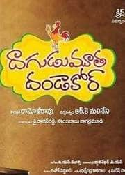 Dagudumutha Dandakor