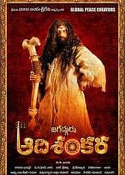 Sri Jagadguru Aadi Sankara