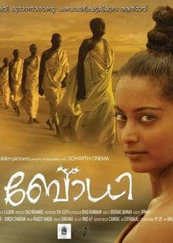 Bodhi 2015 Malayalam Movie