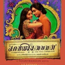 Release date of Kaaviya Thalaivan delayed