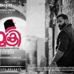 Teaser Of Jayasurya Starrer 'Fukri' Is Out