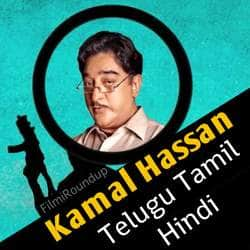 Telugu Fans Excited To See Brahmanandam And Kamal Haasan Together
