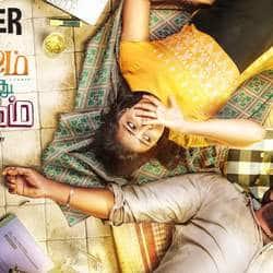 Kadhalum Kadandhu Pogum Gets A Release Date