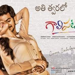 Galipatam cleared with 'A' certificate
