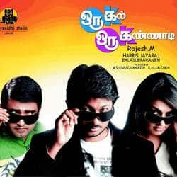 Oru Kal Oru Kannadi completes 100 days at TN box office