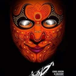Ramesh excited for 'Uthama Villain'
