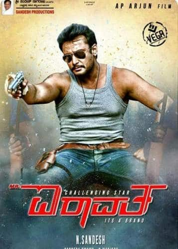 Home Security Ratings >> Mr. Airavata Movie Audience Reviews and Aggregate Rating - DesiMartini