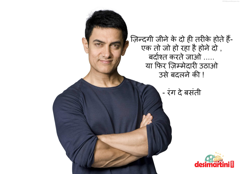 आमिर खान के ये डायलॉग्स आप कभी नहीं भूल सकते !