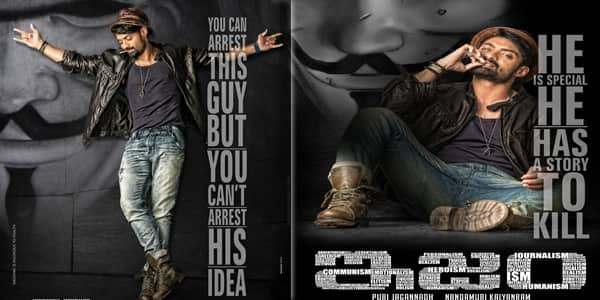 Look Who Is The Chief Guest For 'Ism' Audio Launch