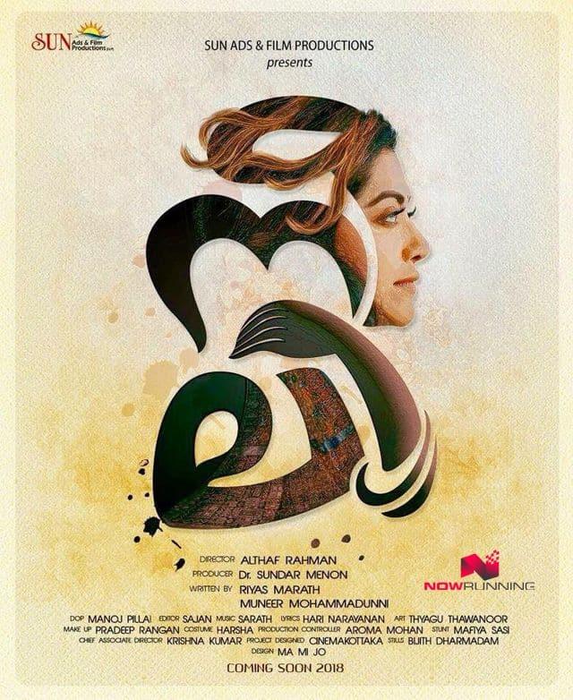 Release Date Of Mamta Mohandas's 'Neeli' Finalised