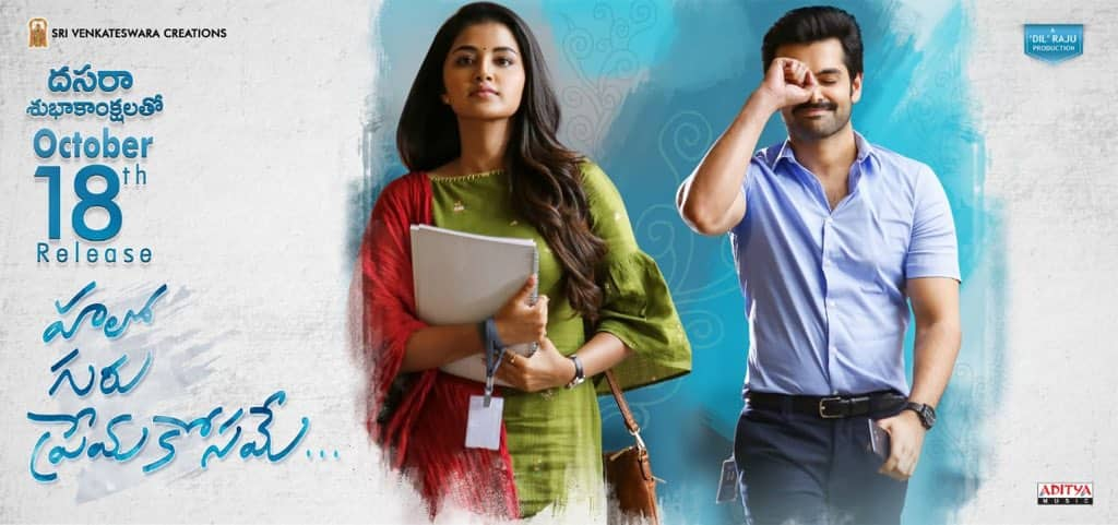 'Hello Guru Prema Kosame' Starring Ram Will Release On October 10