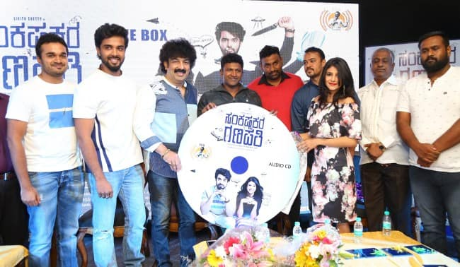 Puneeth Rajkumar Launches The Audio Of Likith-Shruti Starrer Sankashta Kara Ganapthi