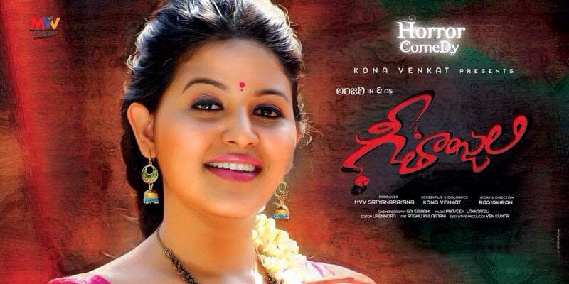 Anjali starrer Geethanjali getting ready for Friday release
