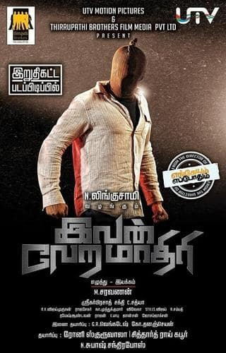 Ivan Veramathiri's shooting completed, audio launch expected in early November