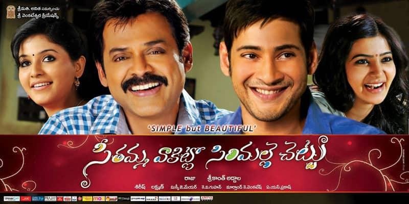 Best Telugu Films of 2013 - User's Choice