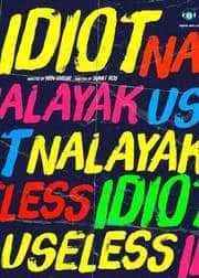 Idiot Nalayak Useless