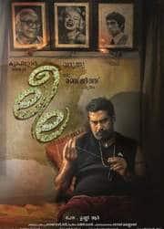 Leela (Malayalam)