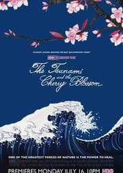 The Tsunami and the Cherry Blossom