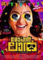 Mohanlal - The Movie