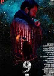 Nine(2019)