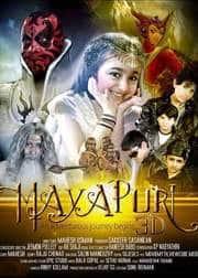 Mayapuri - 3D