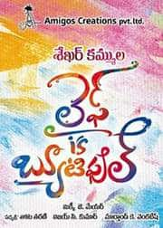 Life Is Beautiful(Telugu)