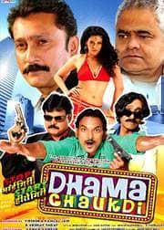 Dhama Chaukdi