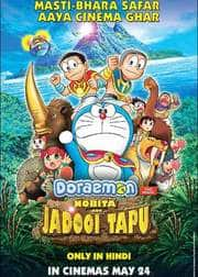 Doraemon The Movie - Nobita Aur Jadooi Tapu