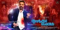 Poster 4 - Thoongaavanam