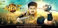 Official Poster  Puli