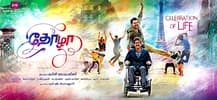 Thozha - First Look Poster