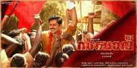 Sakhavu film poster wide