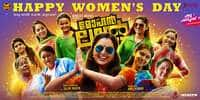 Mohanlal - The Movie poster