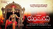 Rudrama Devi Photo 4